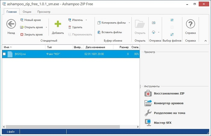 Ashampoo ZIP Free - бесплатный архиватор