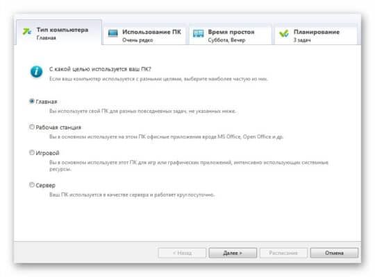 Окно настроек AusLogics Disk Defrag Pro