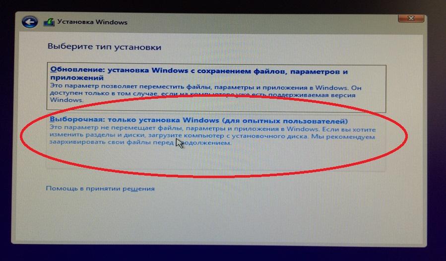 Как установить Windows 10 c флешки