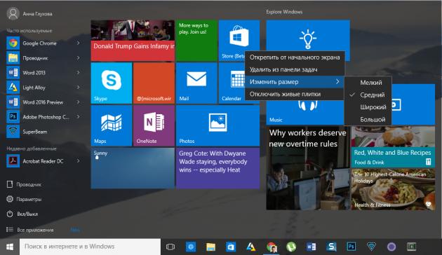 Что нового ждёт вас при переходе на Windows 10