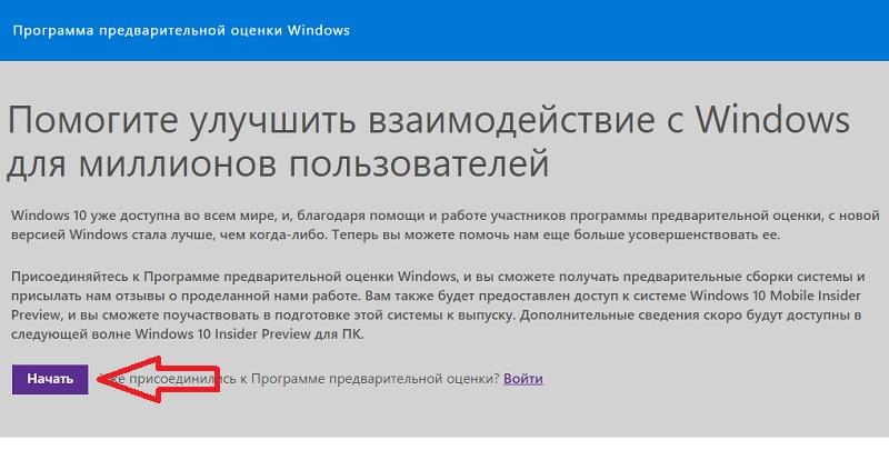 Как обновить компьютер до Windows 10